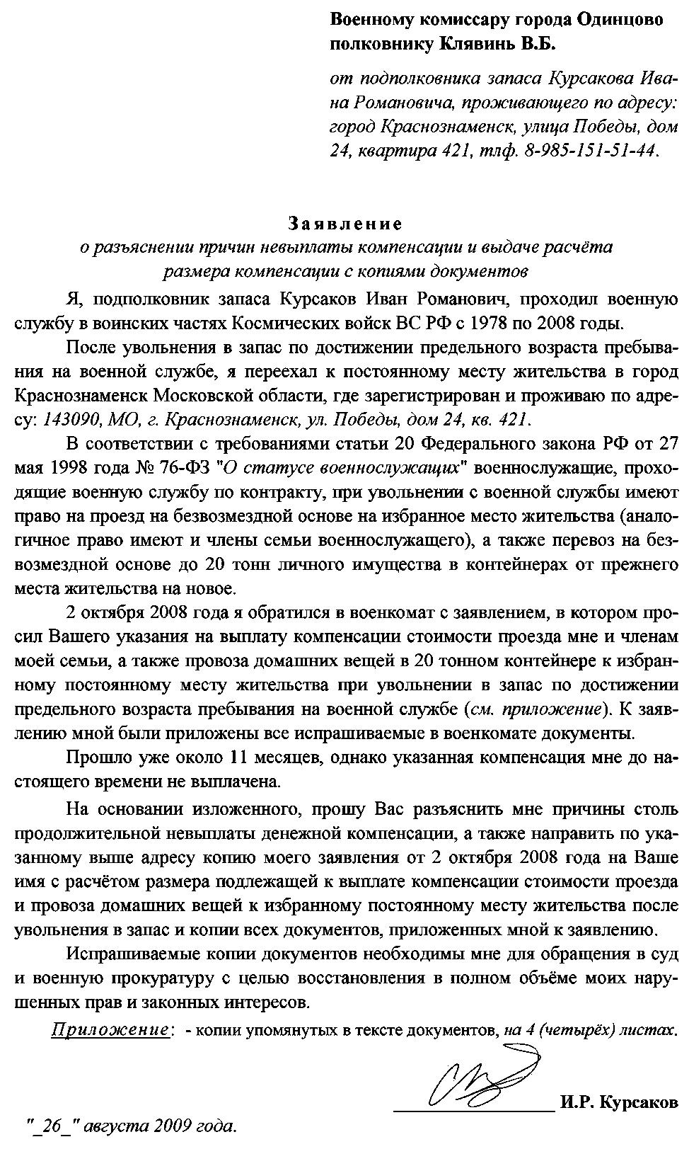 Как выглядит повестка в армию в россии