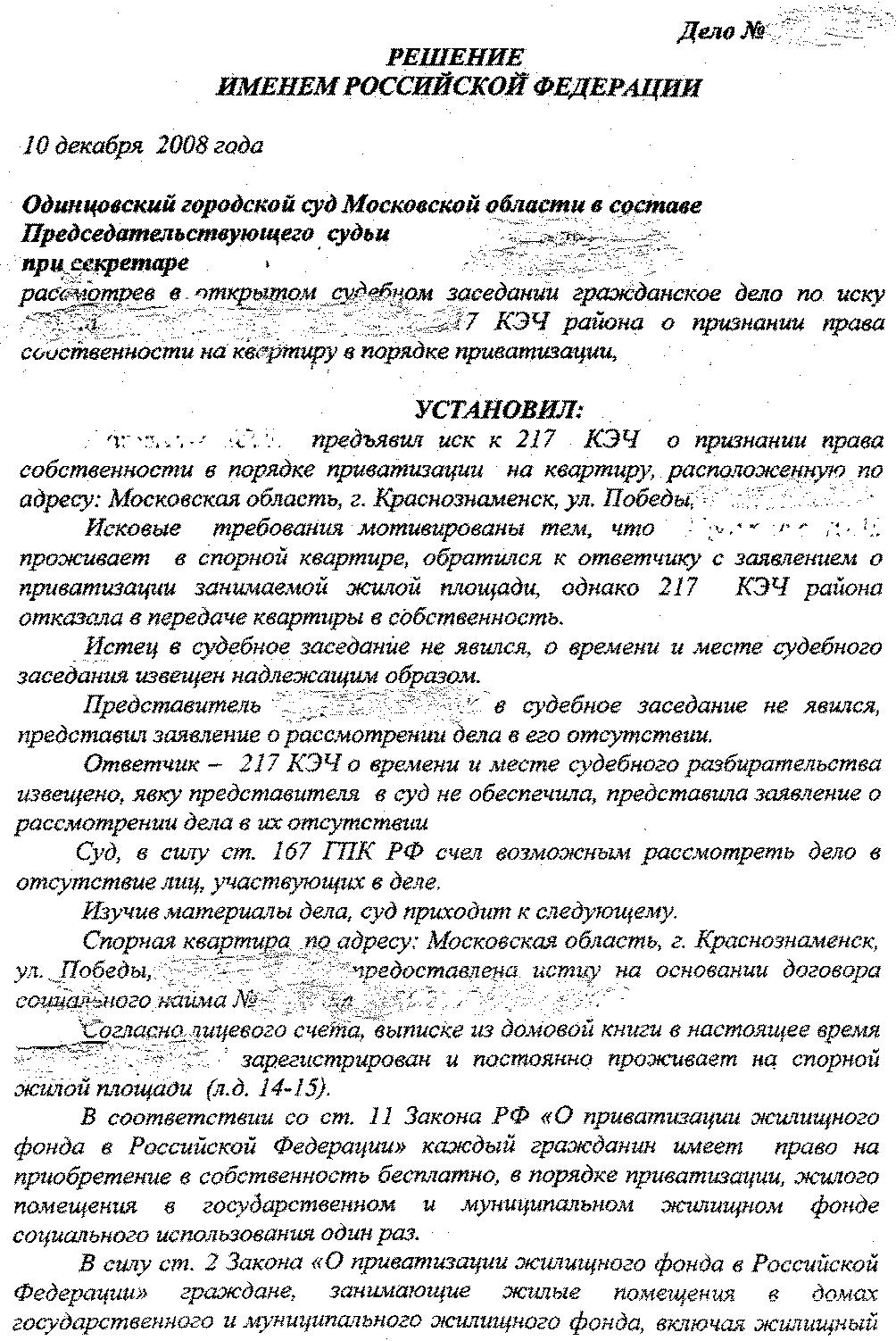 Инструкция об учете жилья в рф